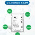 试剂级氯化铵-湖南江海环保实业有限公司