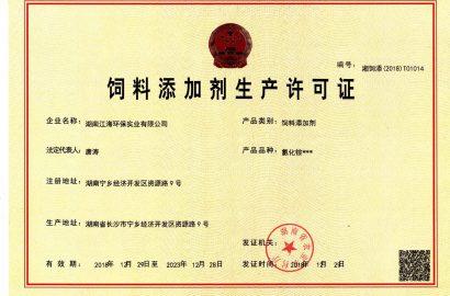 饲料级氯化铵-湖南江海 食品级氯化铵、工业级氯化铵