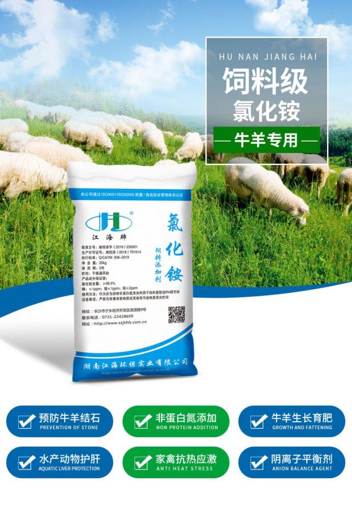 饲料级氯化铵-湖南江海环保实业有限公司