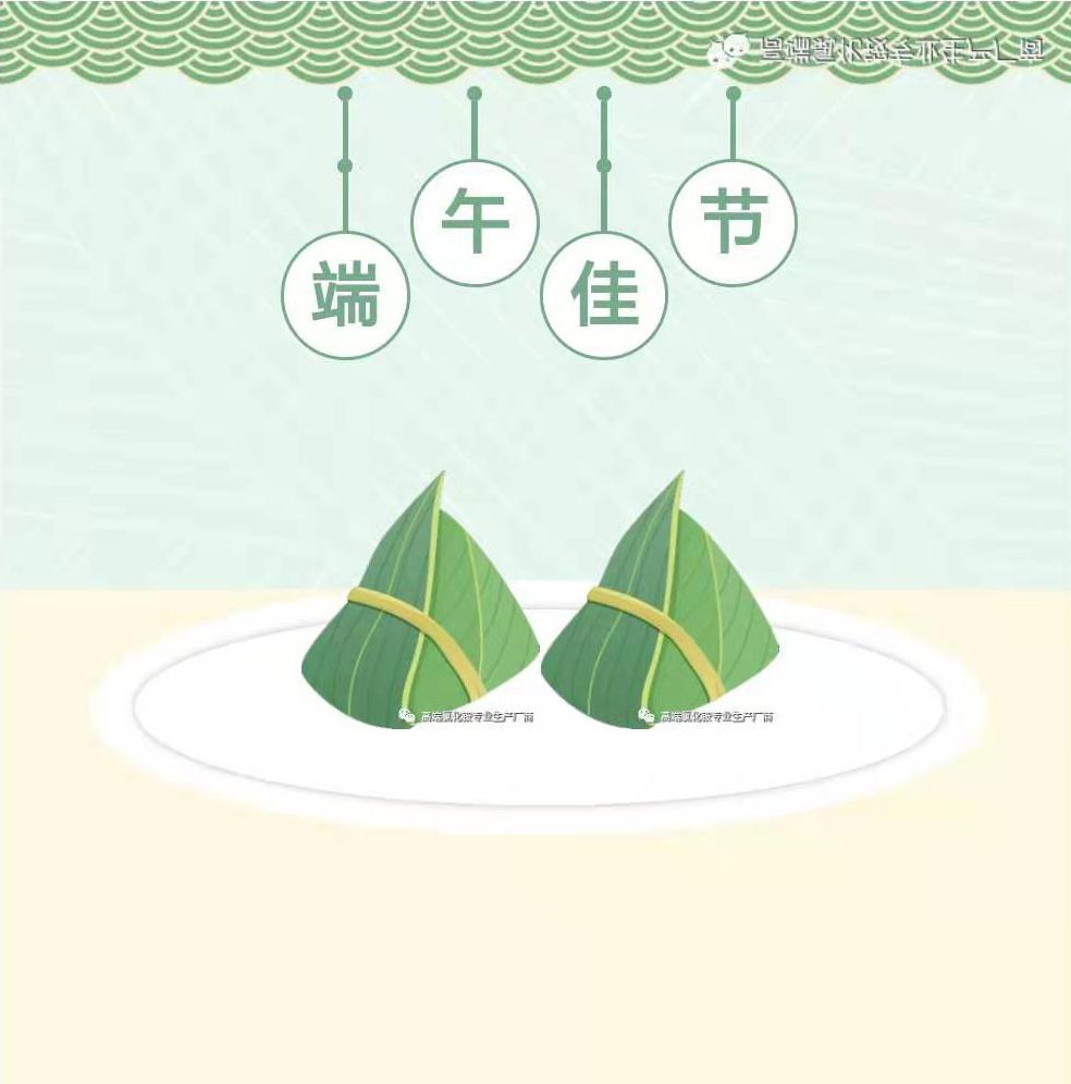 """端午安康""""粽""""是情-湖南江海环保实业有限公司"""